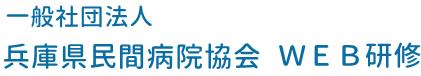 一般社団法人 兵庫県民間病院協会 WEB研修会